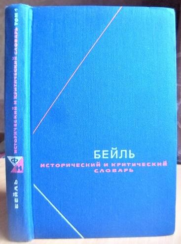 Исторический и критический словарь в двух томах Том 1