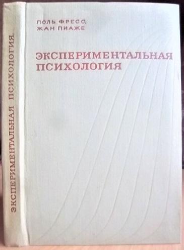 Экспериментальная психология Выпуск VI (Восприятие)
