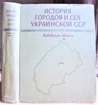 История городов и сел Украинской ССР Львовская область