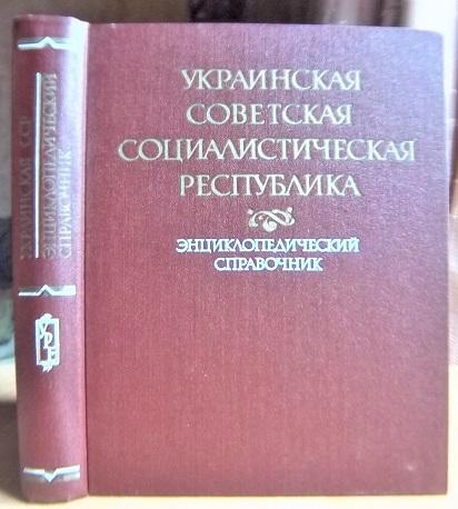 Украинская Советская Социалистическая Республика Энциклопедический справочник