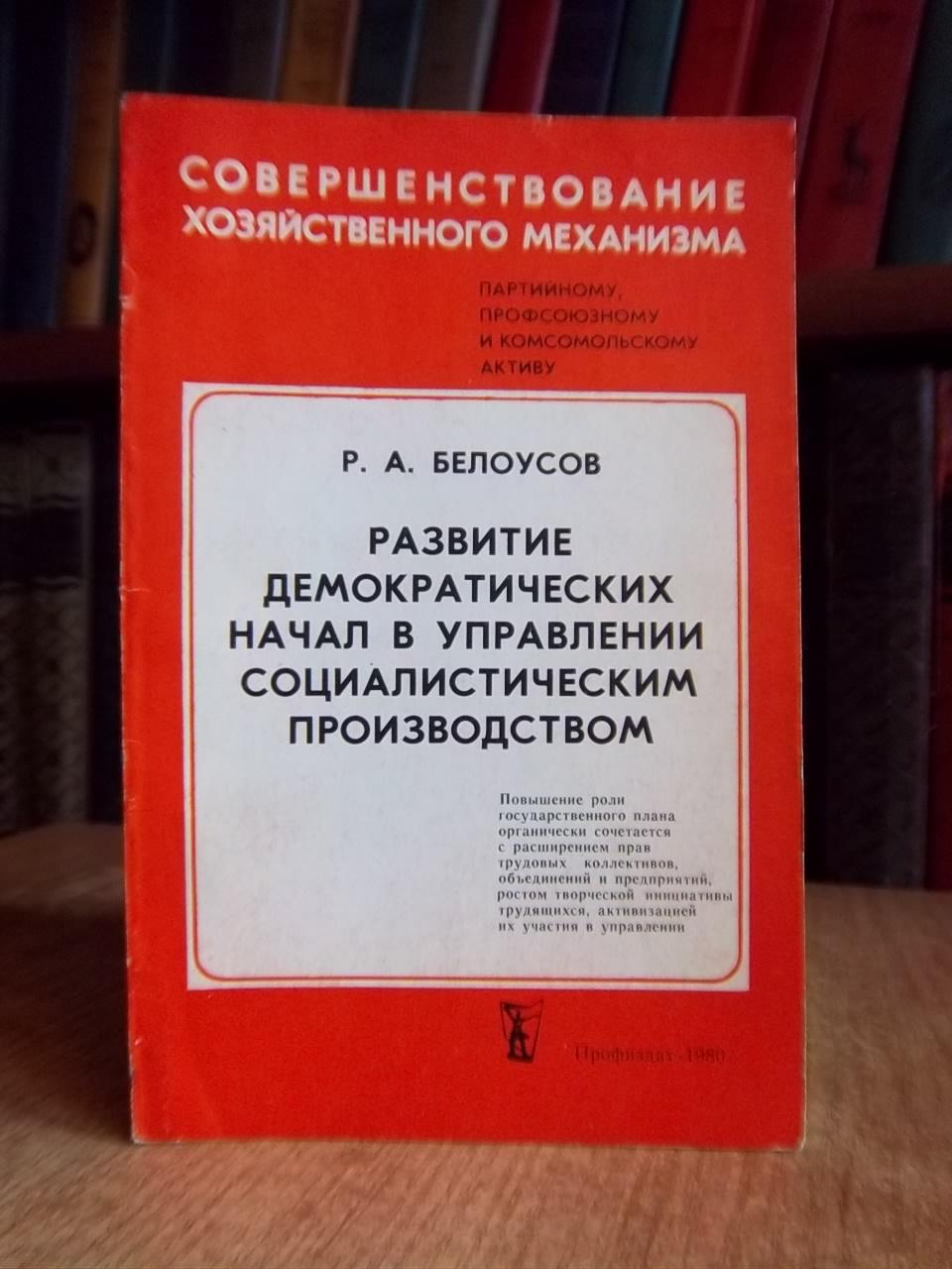 Развитие демократических начал в управлении социалистическим производством