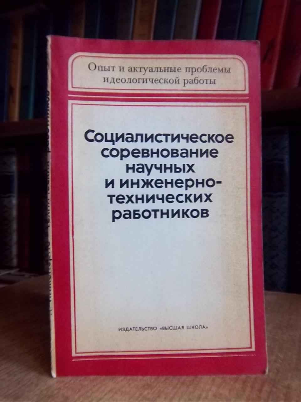 Социалистическое соревнование научных и инженерно-технических работников