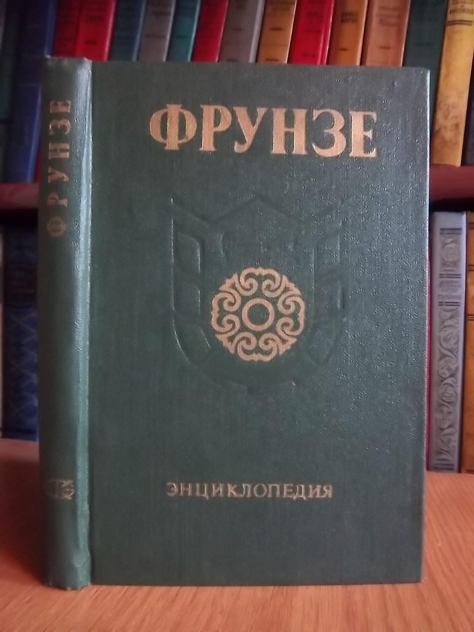 Фрунзе Энциклопедия