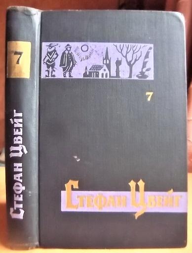 Собрание сочинений в семи томах Том 7