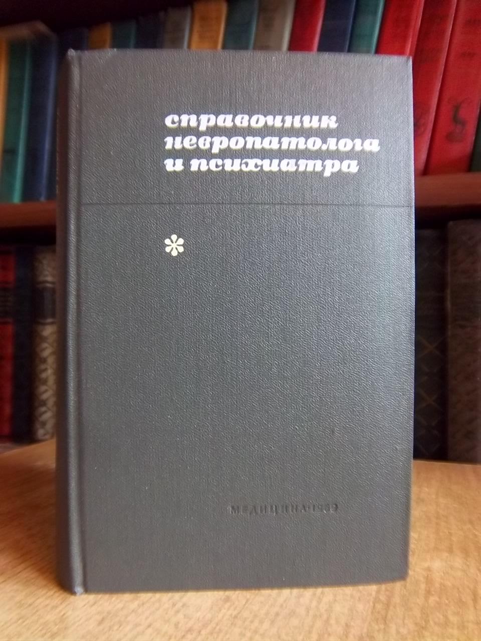 Справочник невропатолога и психиатра