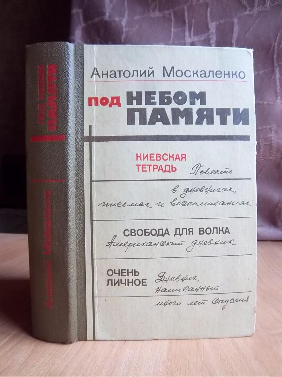 Под небом памяти Из дневников публициста Избранные произведения