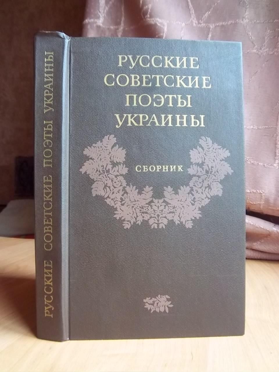 Русские советские поэты Украины Сборник