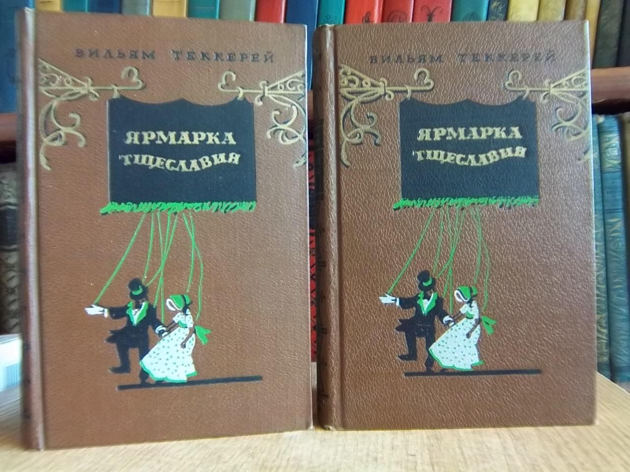 Ярмарка тщеславия В двух томах