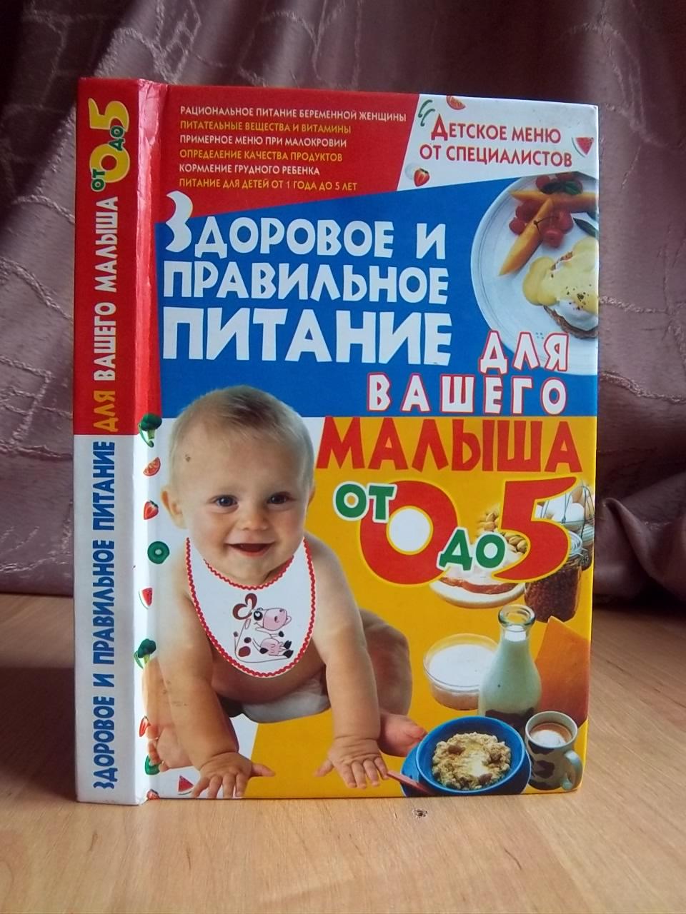 Здоровое и правильное питание для вашего малыша от 0 до 5