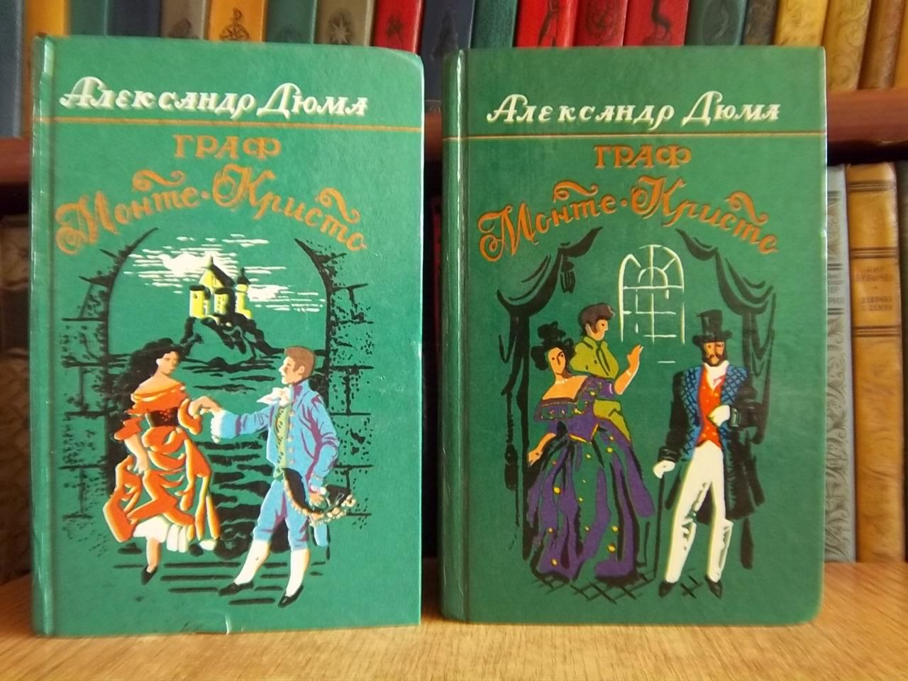 Граф Монте-Кристо В двух томах