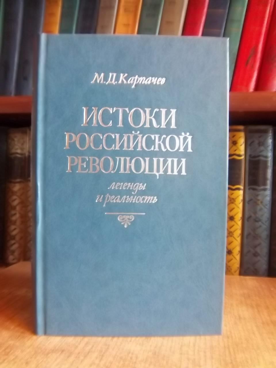 Истоки российской революции: легенды и реальность