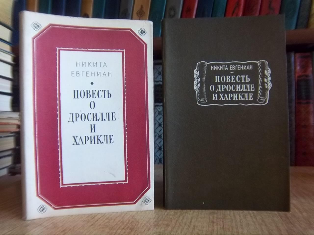 Повесть о Дросилле и Харикле