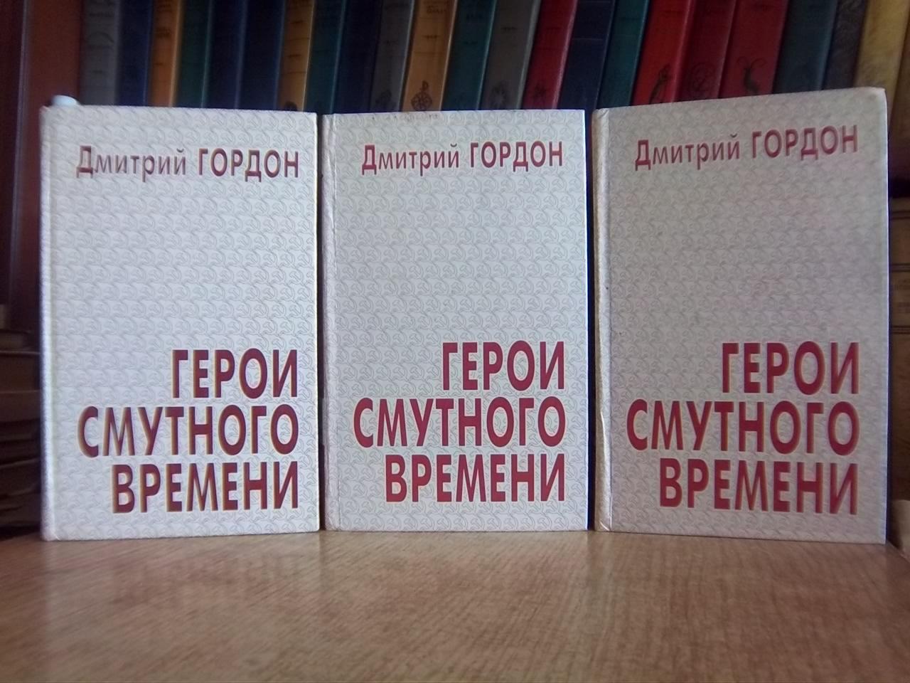 Герои смутного времени В 3-х томах