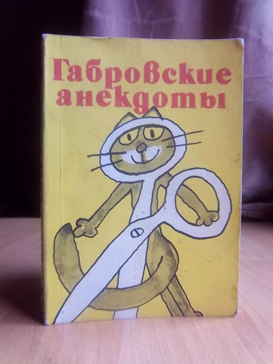 Габровские анекдоты