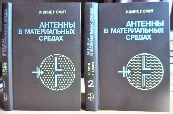 Антенны в материальных средах В 2-х книгах
