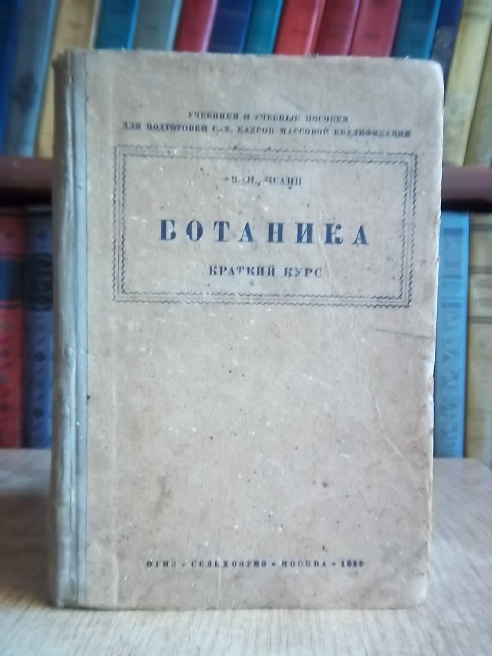 Ботаника Краткий курс