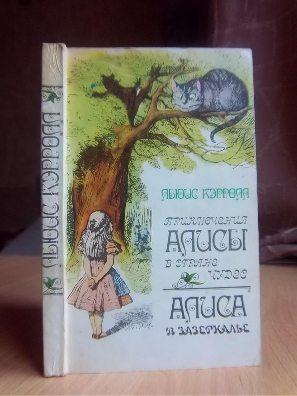 Приключения Алисы в стране чудес Алиса в зазеркалье