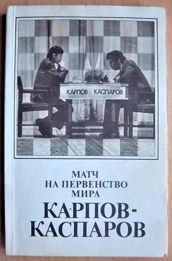 Матч на первенство мира А Карпов - Г Каспаров