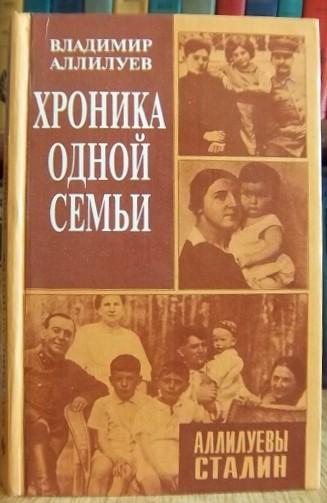 Хроника одной семьи: Аллилуевы - Сталин