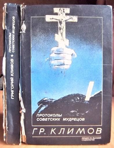 Протоколы советских мудрецов