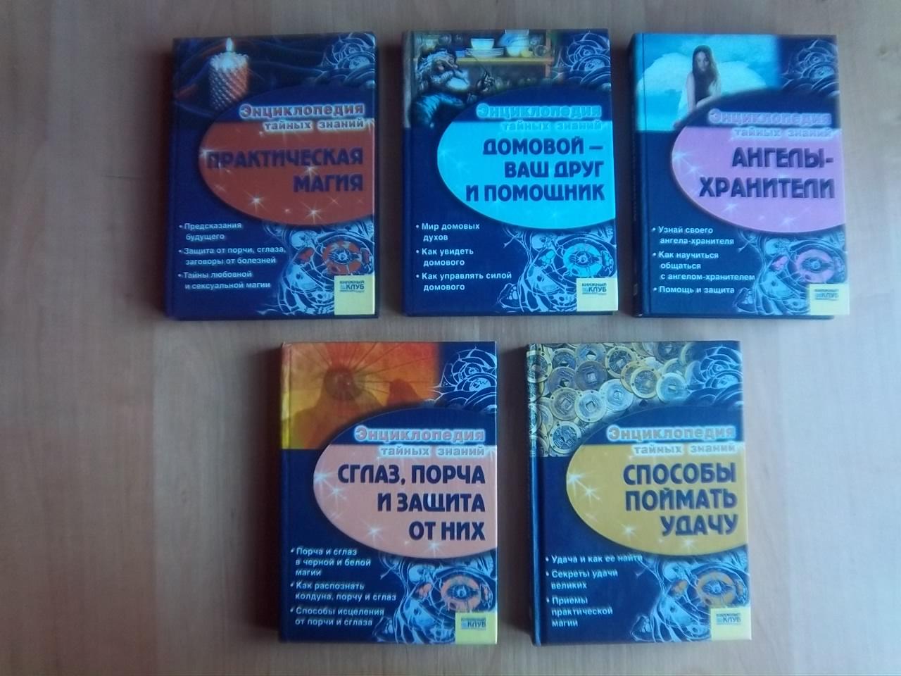Книга 1 «Практическая магия» 2 Книга судеб Книга 3 «Домовой - ваш друг и помощник» Книга 4 «Ангелы-хранители» Книга