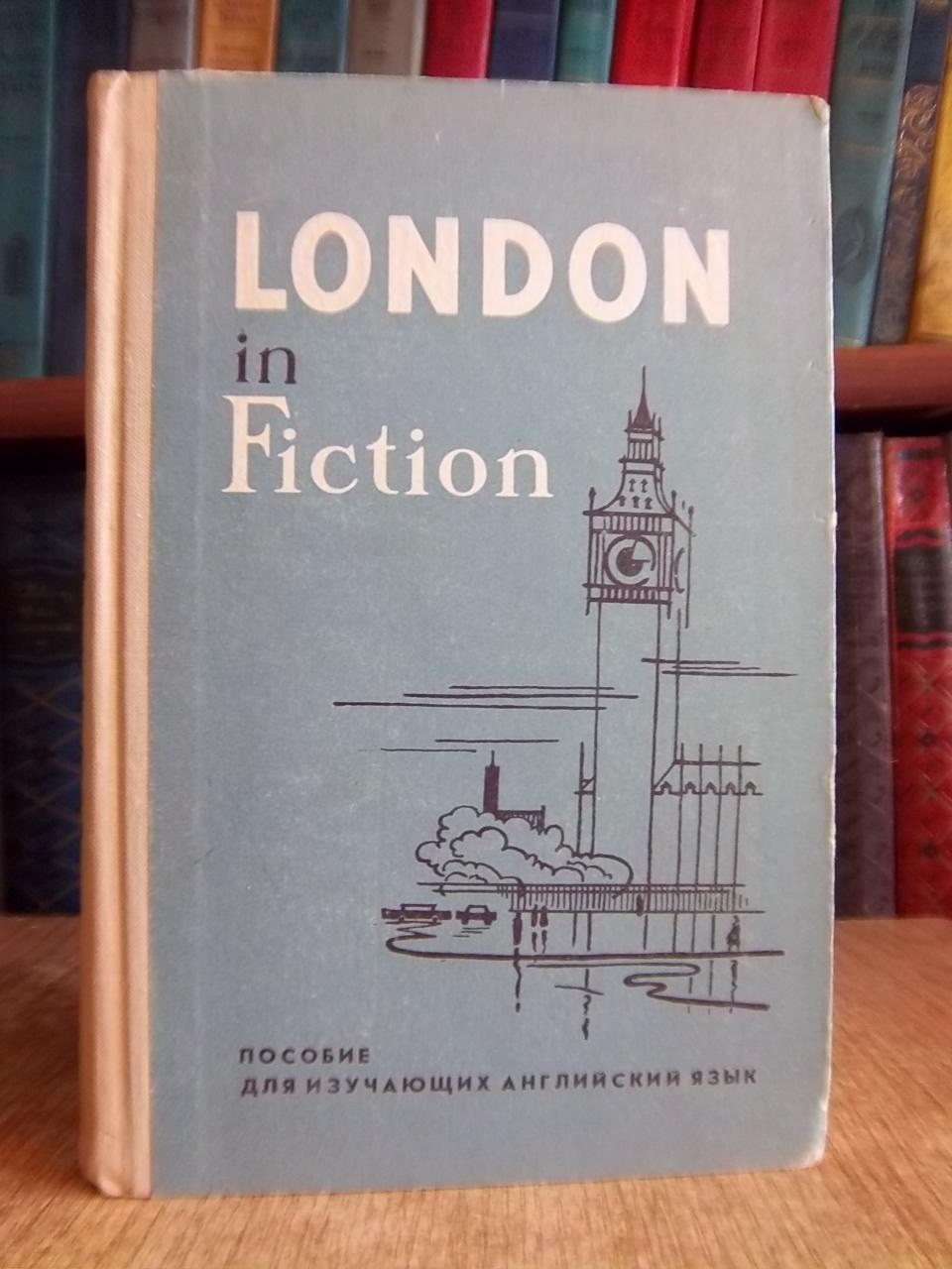 London in Fiction/ История Лондона в художественной литературе Пособие для изучающих английский язык