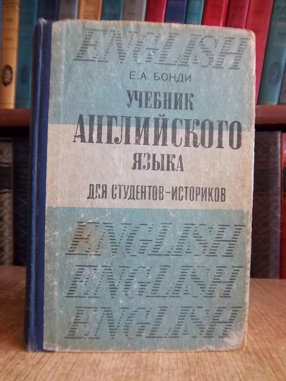 Учебник английского языка для студентов-историков