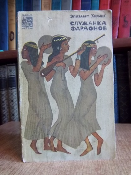 Служанка фараонов