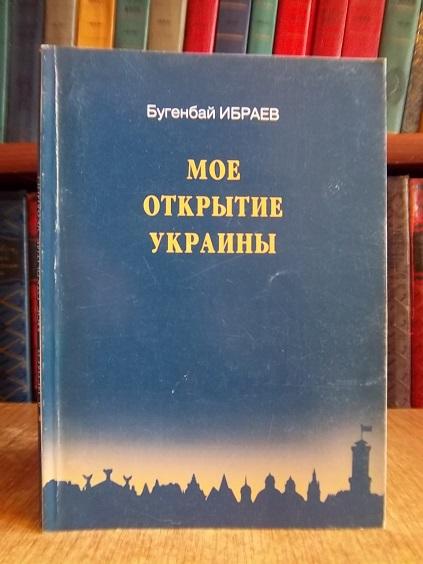Мое открытие Украины