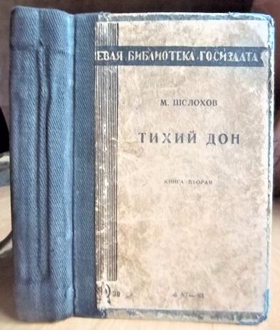 Тихий Дон Книга вторая