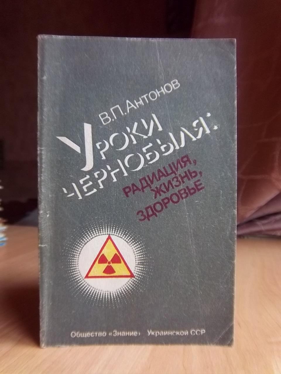 Уроки Чернобыля: радиация, жизнь, здоровье