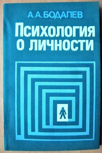 Психология о личности