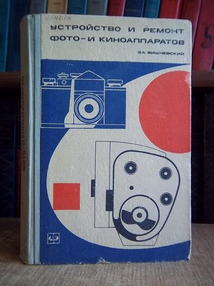 Устройство и ремонт фото- и киноаппаратов