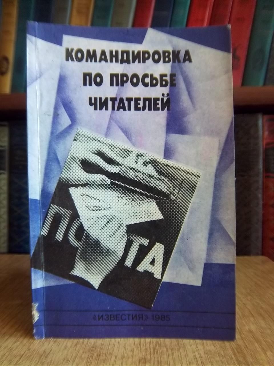 Сборник Командировка по просьбе читателей