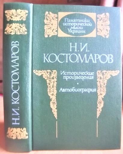 Исторические произведения Автобиография
