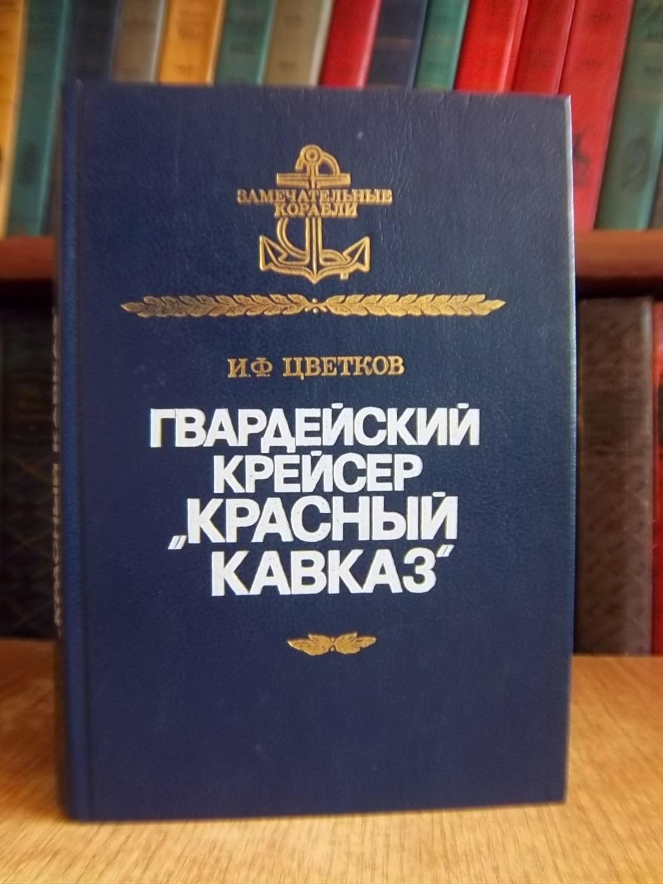Гвардейский крейсер «Красный Кавказ»