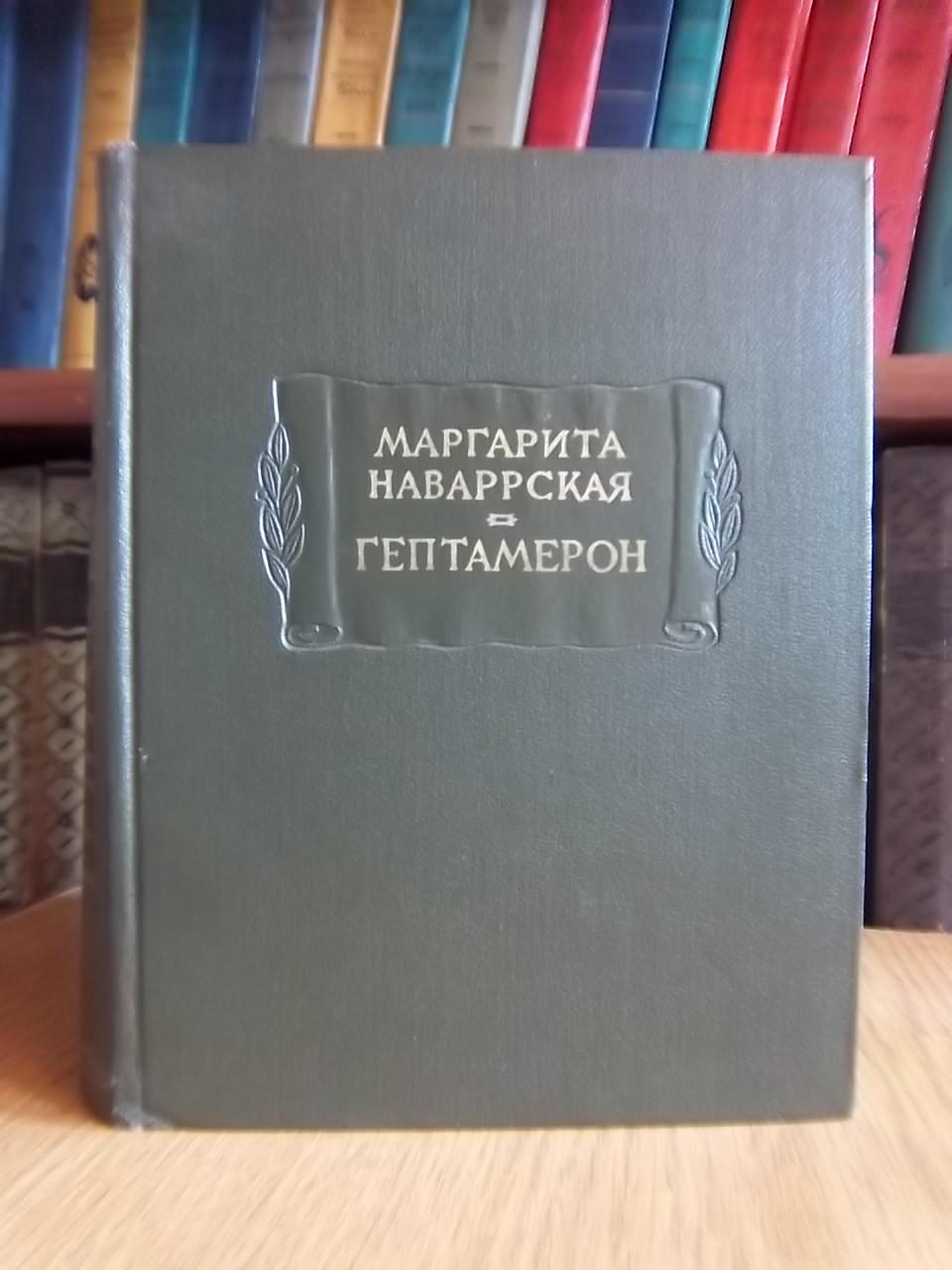 Гептамерон
