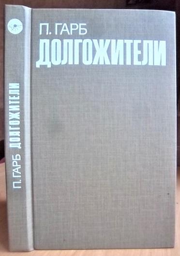 Долгожители Зарубежные авторы о Совеском Союзе