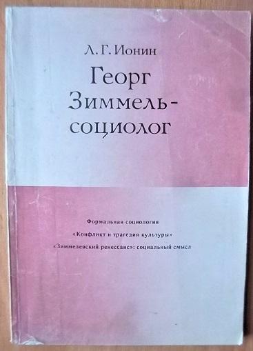 Георг Зиммель - социолог (Критический очерк)