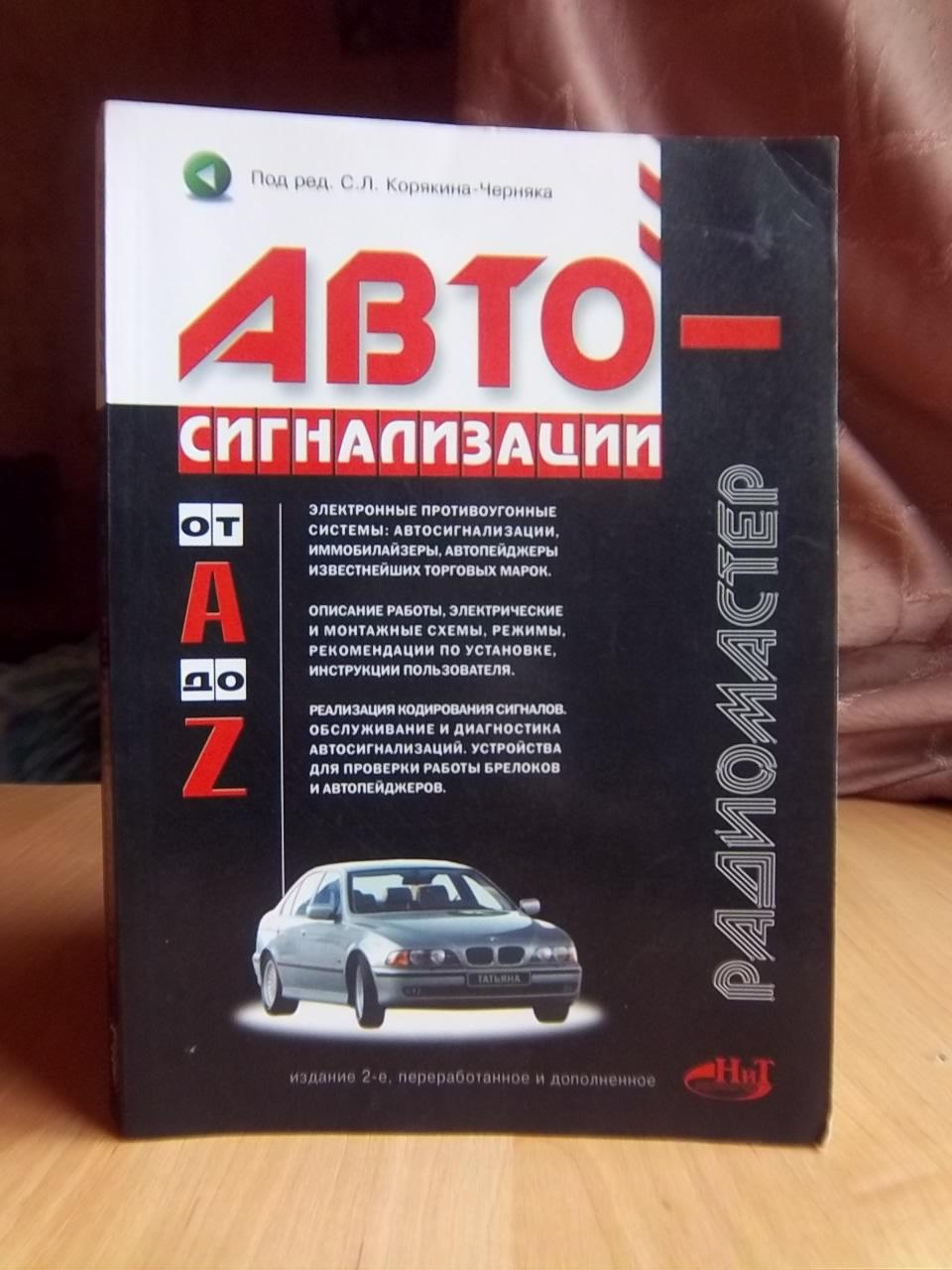 Автосигнализации от А до Z
