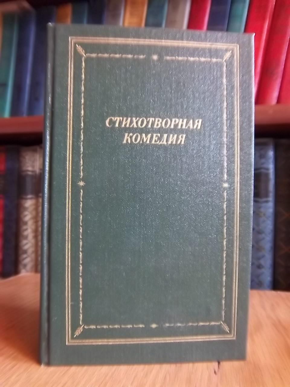 Стихотворная комедия, комическая опера, водевиль конца XVIII - начала XIX века В двух томах Том 2