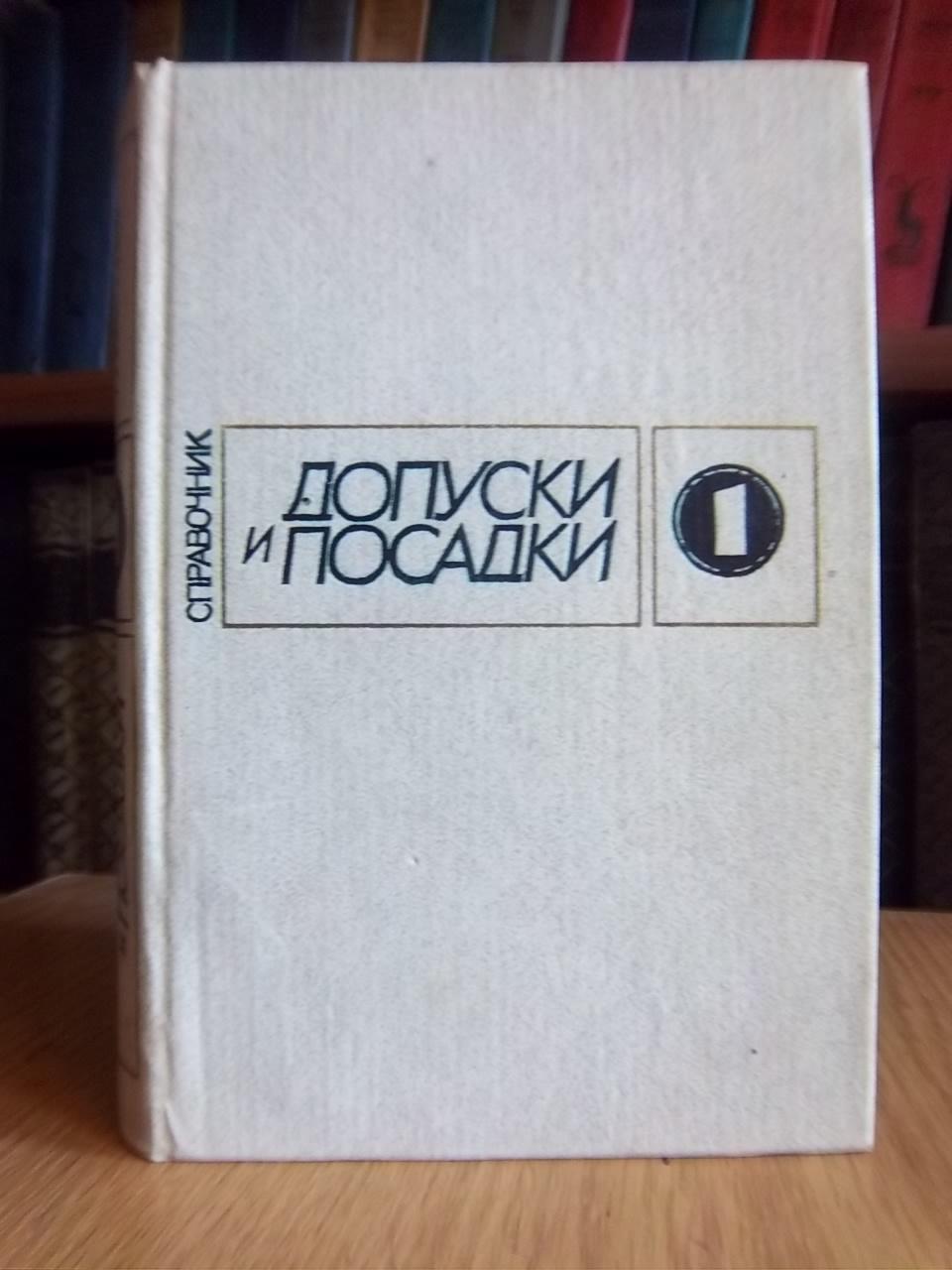 Допуски и посадки Справочник В двух частях Часть 1
