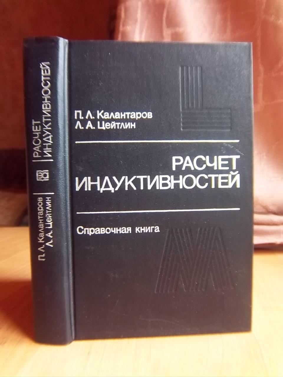 Расчет индуктивностей Справочная книга