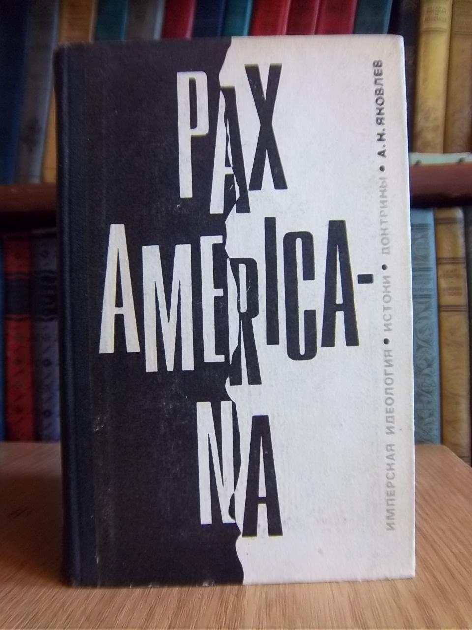 Pax Americana Имперская идеология: истоки, доктрины