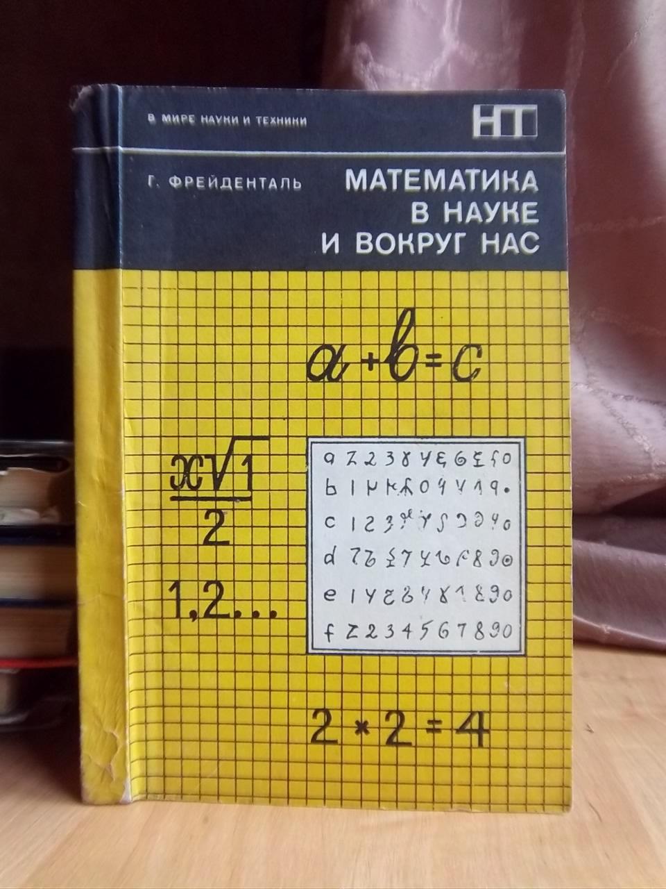Математика в науке и вокруг нас