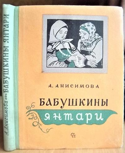 Бабушкины янтари Сказки и рассказы