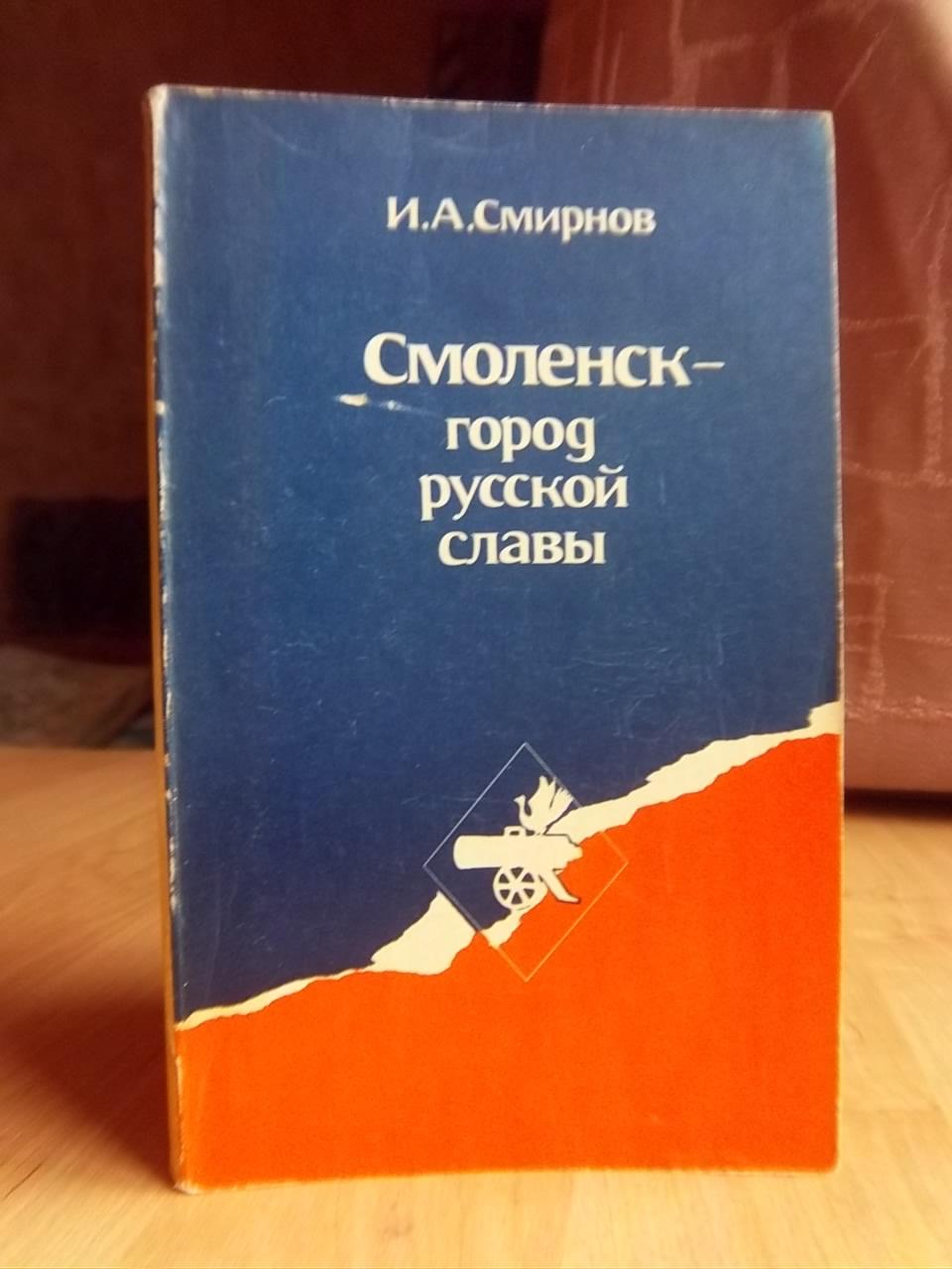 Смоленск - город русской славы