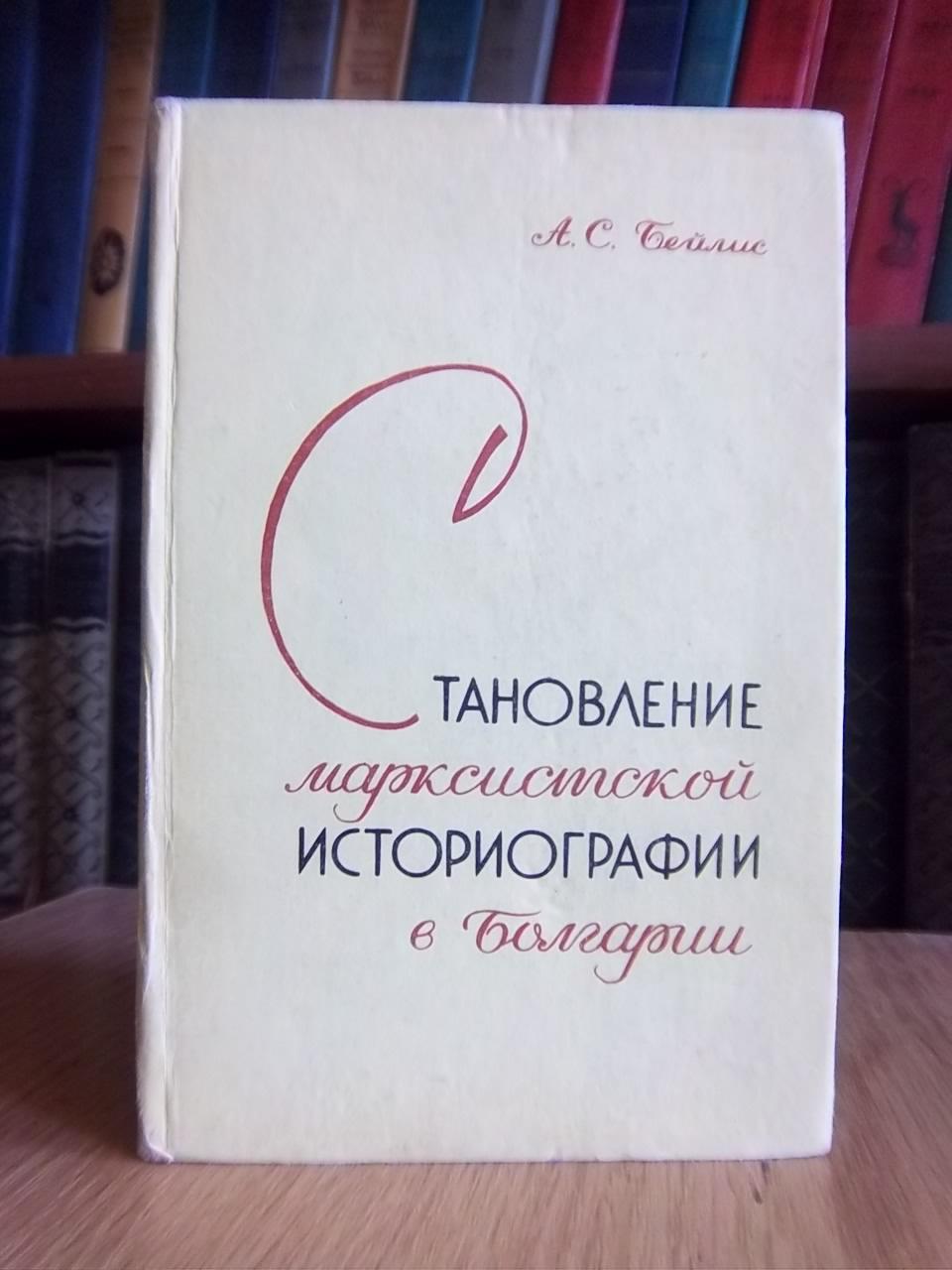 Становление марксистской историографии в Болгарии (с конца XIXв до социалистической революции 1944 г) Проблемы Болгар