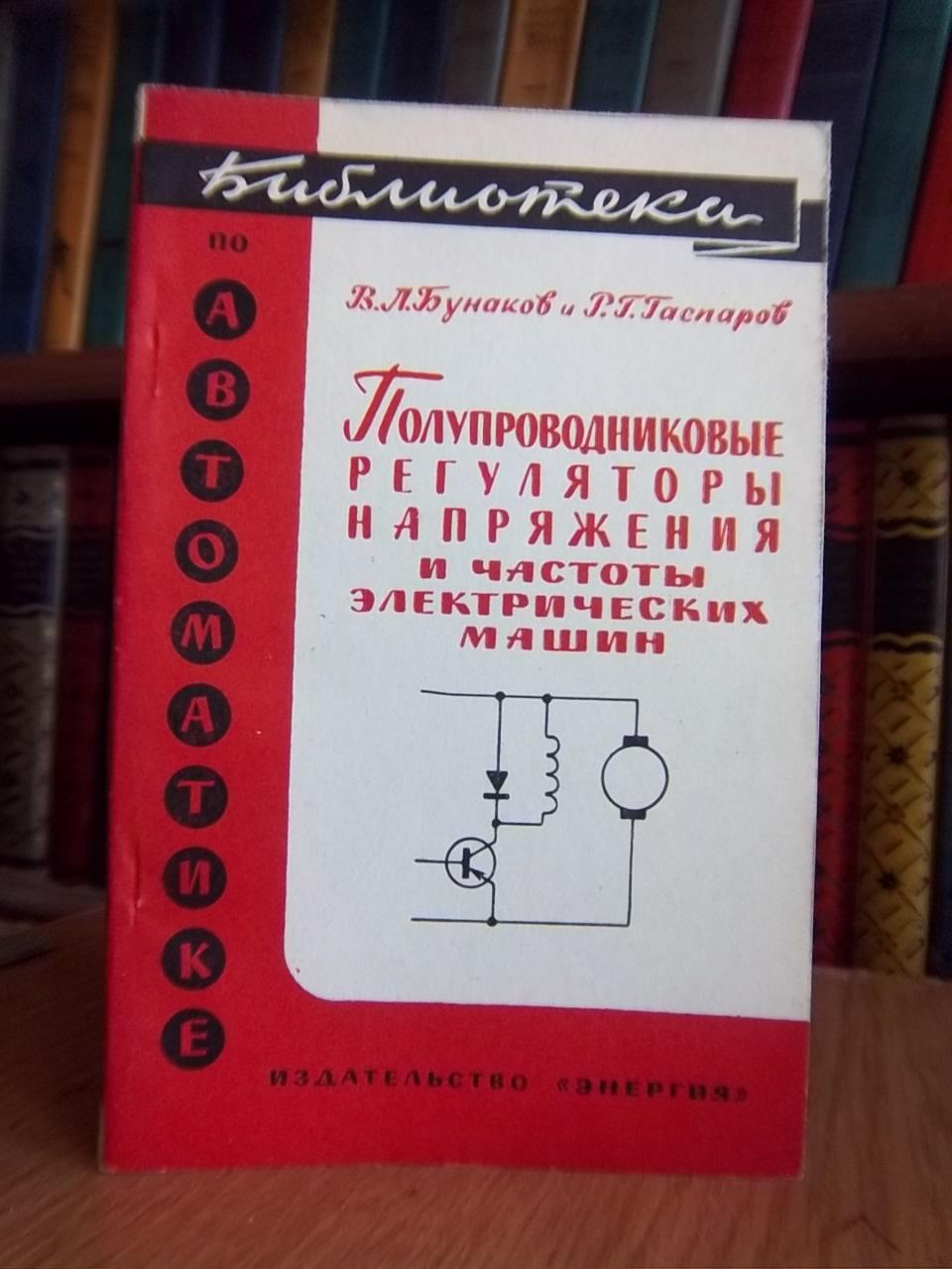 Полупроводниковые регуляторы напряжения и частоты электрических машин