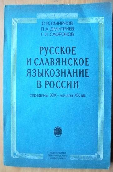 Русское и славянское языкознание в России середины XIX - начала XX вв